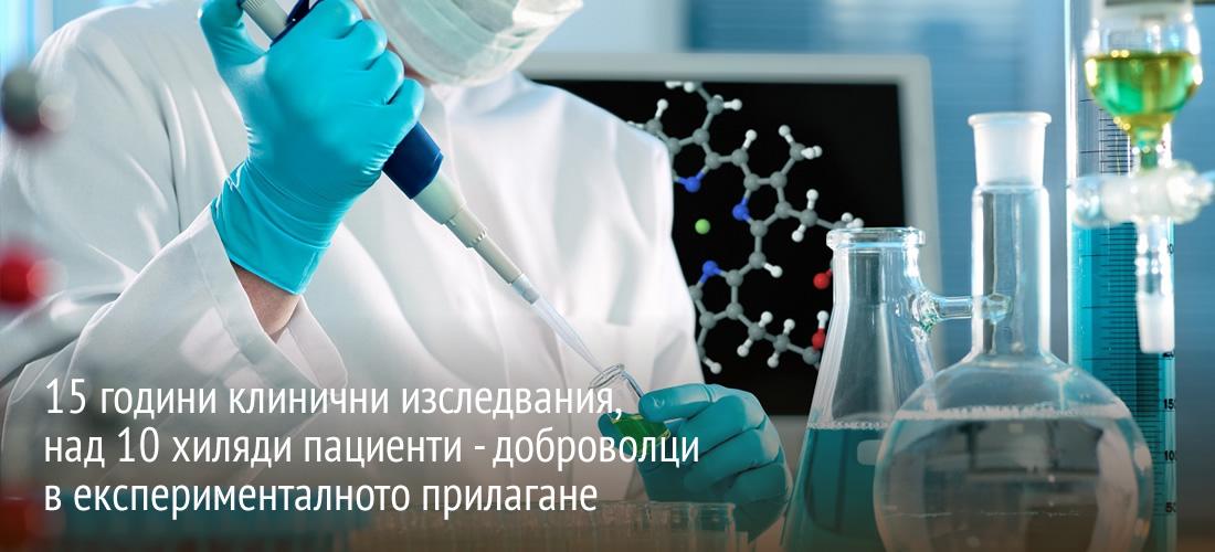 15 години клинични изследвания,  над 10 хиляди пациенти - доброволци  в експерименталното прилагане