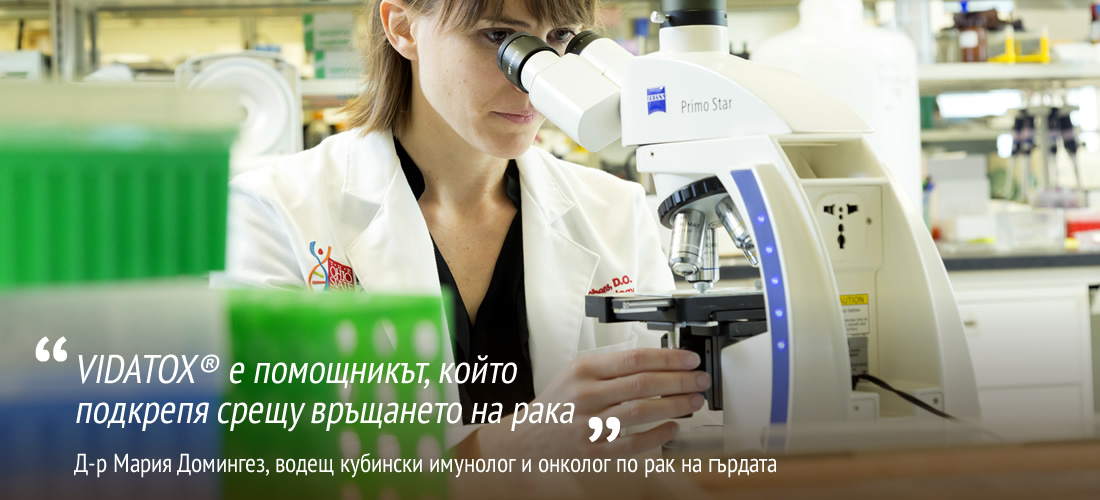 VIDATOX® е помощникът, който  подкрепя срещу връщането на рака Д-р Мария Домингез, водещ кубински имунолог и онколог по рак на гърдата