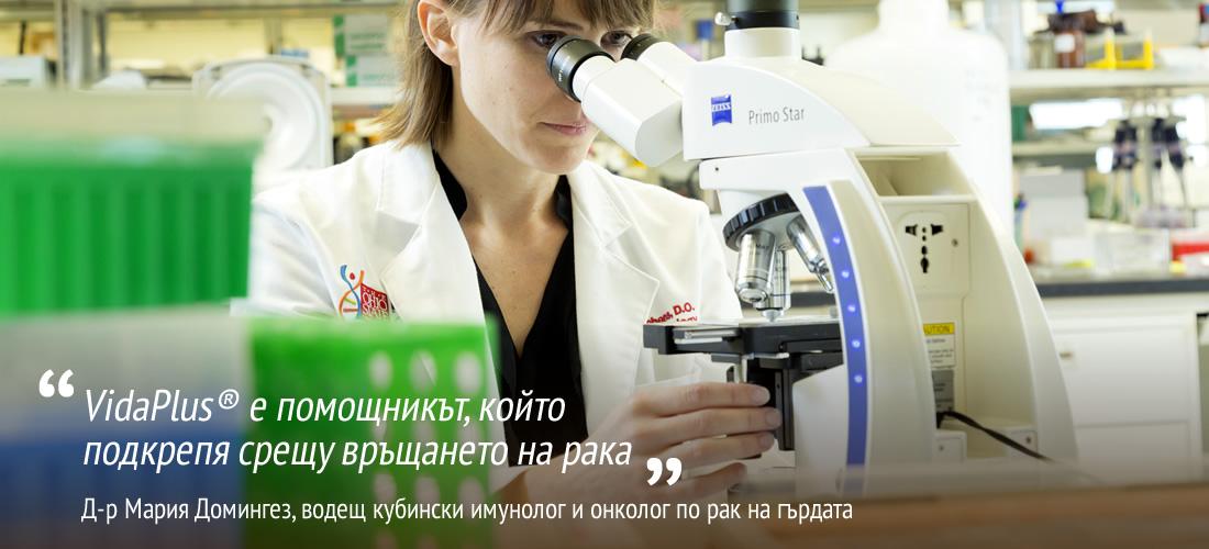 VidaPlus® е помощникът, който  подкрепя срещу връщането на рака Д-р Мария Домингез, водещ кубински имунолог и онколог по рак на гърдата